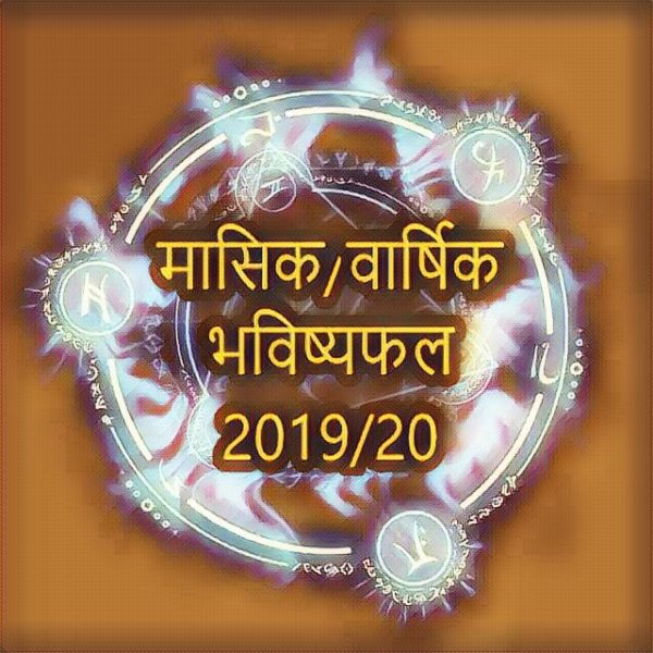 Yearly Monthly Horoscope